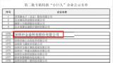 """中国ETC行业领军企业金溢科技上榜""""小巨人""""名单"""