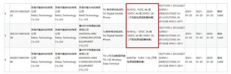 魅族两款5G新机获得3C认证