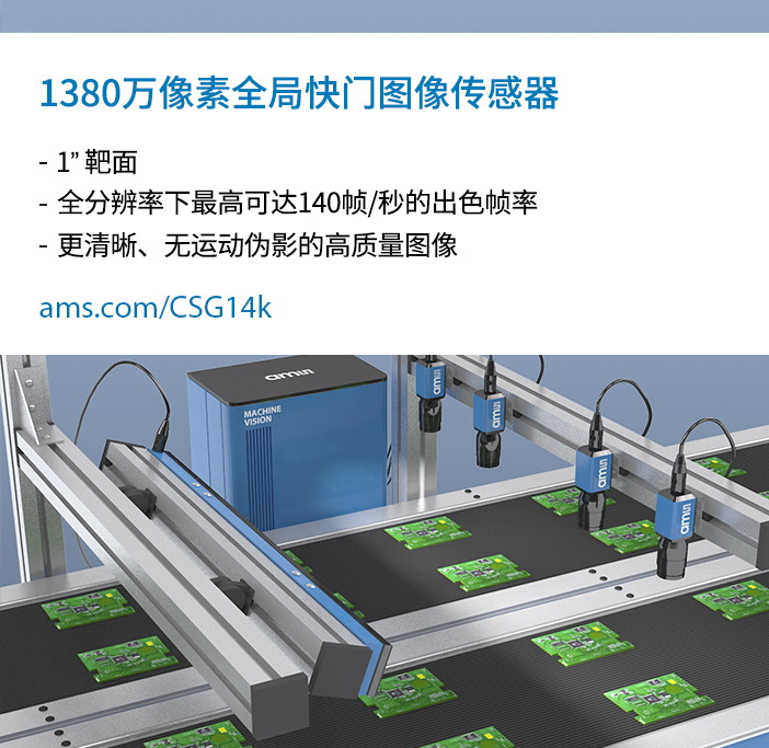 艾迈斯半导体推出新系列高速工业图像传感器,帮助客户大幅提升生产效率和质量