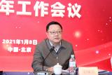 中国广电网络2021年度工作会议在北京召开