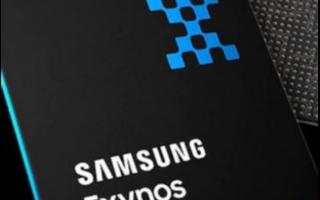 三星正在与AMD合作开发Exynos处理器