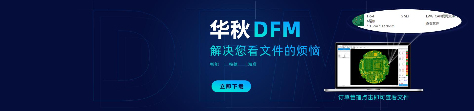 华秋DFM查看文件