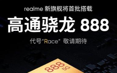 """搭载骁龙888旗舰处理器的新机代号为""""Race"""""""