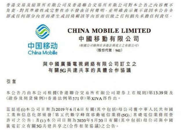 中国移动与中国广电签署5G战略合作协议