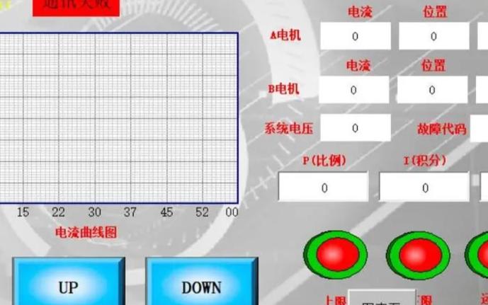 升降平台驱动监控系统(MCGS+串口屏+数码管)设计方案