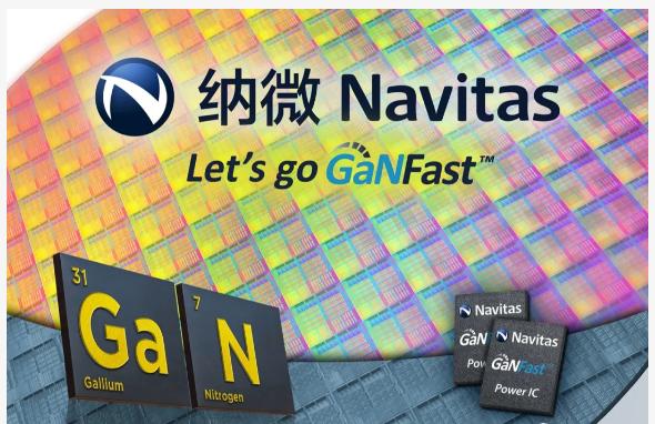 全球領先!納微半導體氮化鎵芯片出貨量超1300萬顆