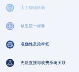 智慧物业管理平台新基建解决方案