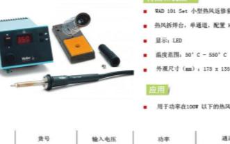 WAD101热风拆焊台的特点及应用