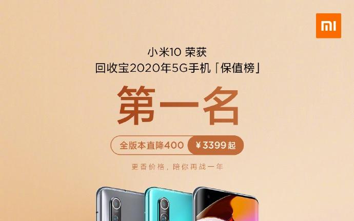 最新5G手机保值榜出炉:小米10第一