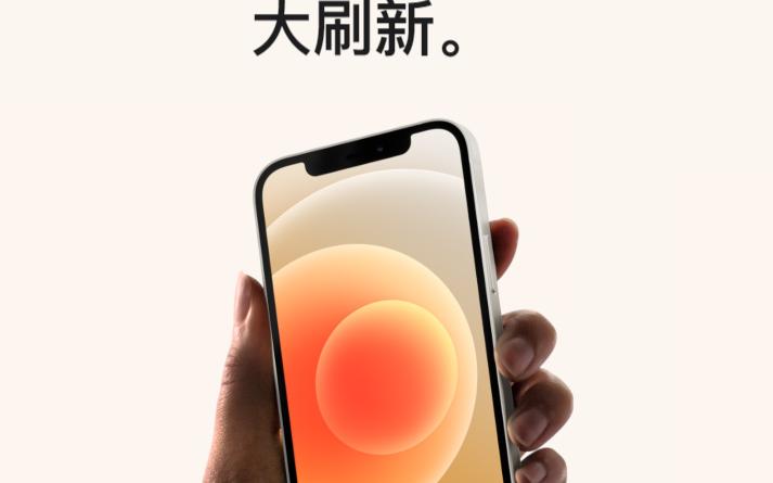 库克大喜 新iPhone在中国创下历史最高纪录 iPhone12中国升级创纪录