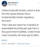 美国正在调查SpaceX是否存在雇佣歧视