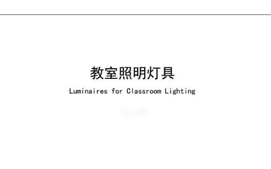 《教室照明灯具》将于2021年4月1日正式实施