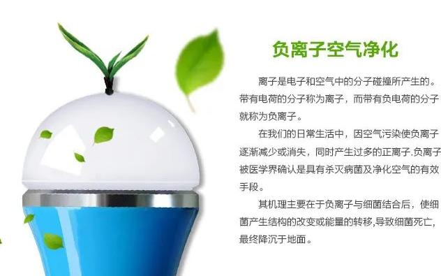 一只广明源空气净化球泡灯帮你有效改善家庭空气