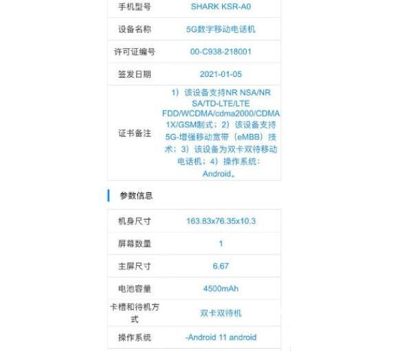黑鲨4游戏手机曝光,搭载骁龙888旗舰处理器