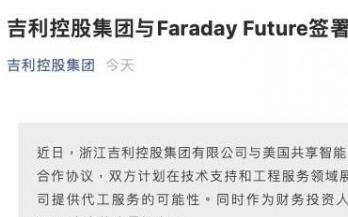 吉利:參與FF上市的少量投資 珠海國資委稱暫未有可披露事項