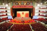 重庆市第五届人民代表大会第四次会议在重庆市人民大礼堂开幕