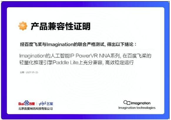 Imagination和百度飞桨宣布在全球人工智能(AI)生态系统方面开展合作