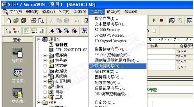 如何用以太网对S7-200 CPU编程