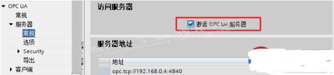 西门子S7-1500配置OPC UA服务器方法