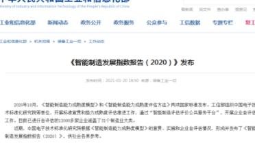 中国电子技术标准化研究院发布了《智能制造发展指数报告(2020)》