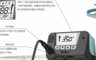 WT1高性能90W电焊台主机的特点及应用