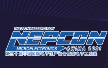 NEPCON快讯:国际大牌展商追光而来 电子制造新品首发出道