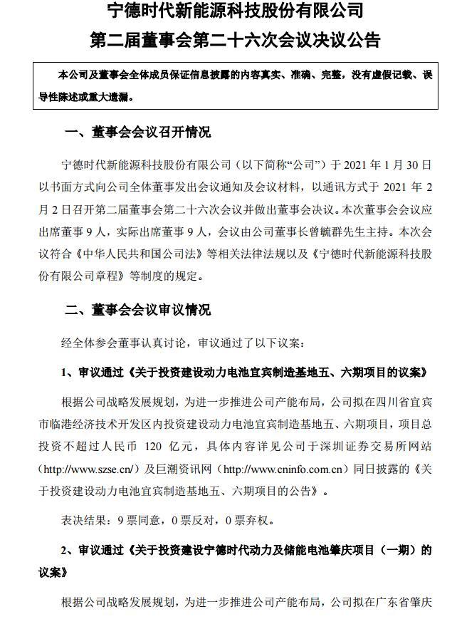 宁德时代拟投资合计290亿元在广东、福建等多个基地建设三电池项目