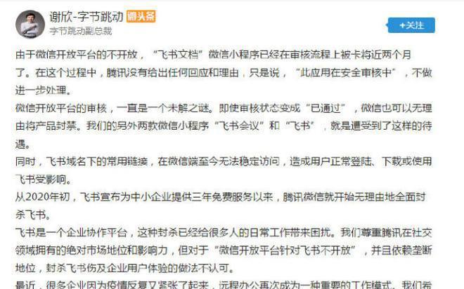 """字节跳动对腾讯""""宣战"""",""""南山必胜客""""这次能赢吗?"""