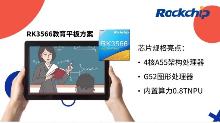 瑞芯微推教育平板芯片方案RK3566