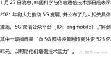 韩国向5G网络设备商注资525亿韩元