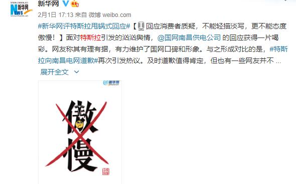 新华网公开点名批评特斯拉:回应消费者质疑不能态度傲慢