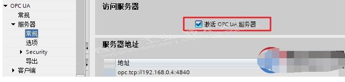 西门子S-1500 OPC UA服务器配置方法图...