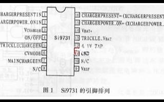 Si9731型电池充电器的特点、引脚功能及应用分析