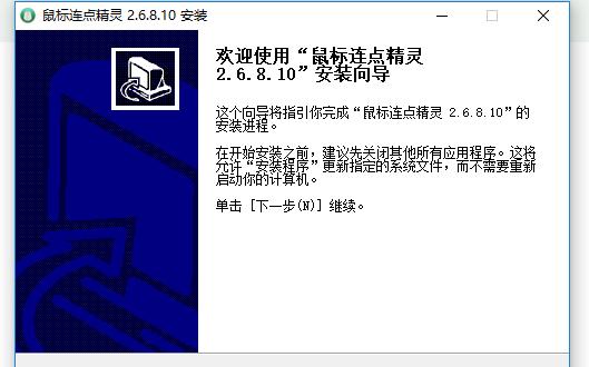 本文档的主要内容详细介绍的是鼠标连点器的应用程序软件免费下载
