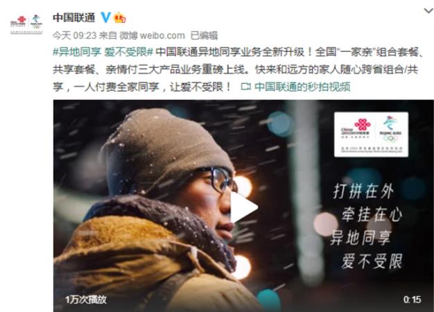 中国联通宣布将全面升级异地同享业务