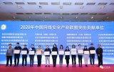 芯盾时代获中国网络安全产业联盟突出贡献单位