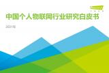 2021年中国个人物联网行业研究白皮书