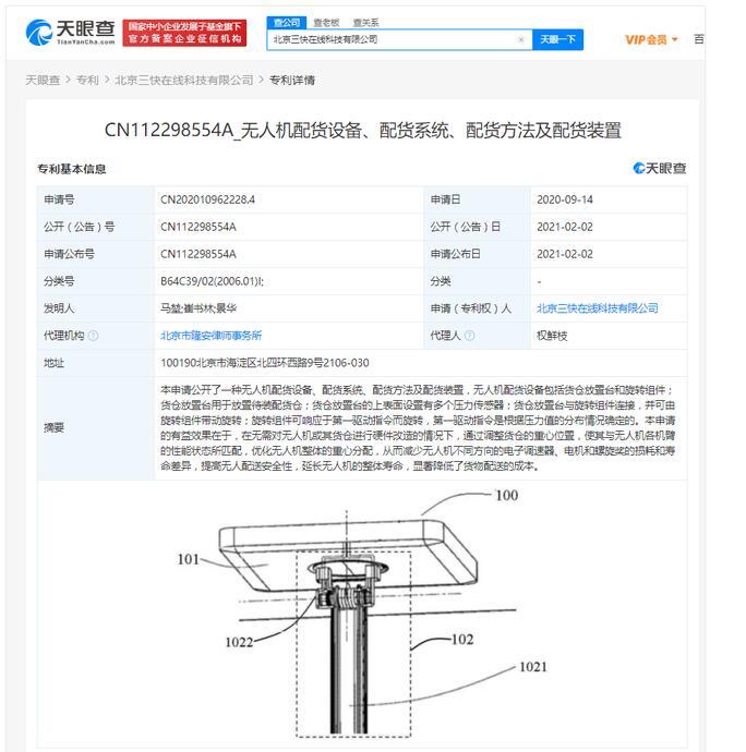 北京三快在线科技公开无人机配货设备专利