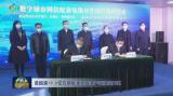 中原电子与武汉签署数字城市网信配套电池项目合作协议
