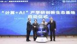 """浙大高等研究院正式启用,打造成AI创新发展的""""上海高地"""""""