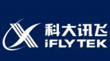 科大讯飞关联企业成立云科人工智能研究院有限公司