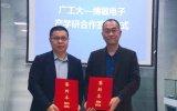 博敏电子与广东工业大学签订产学研合作协议