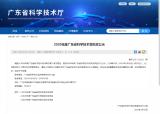 多家PCB企业产业研项目入选2020年度广东省科学技术奖