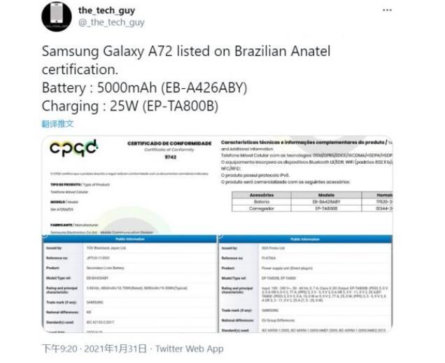Galaxy A72的认证信息曝光,开孔全面屏设...
