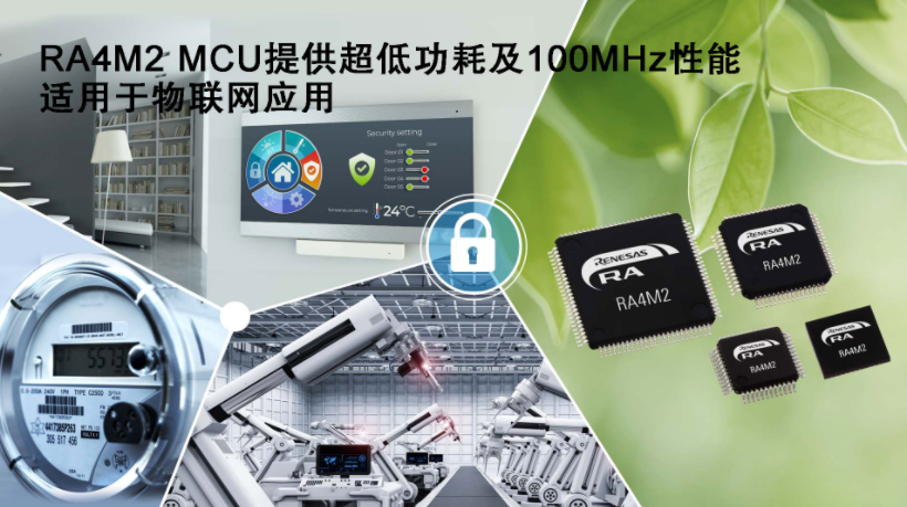 瑞萨电子扩展其RA4系列MCU阵容 推出12款全新RA4M2微控制器
