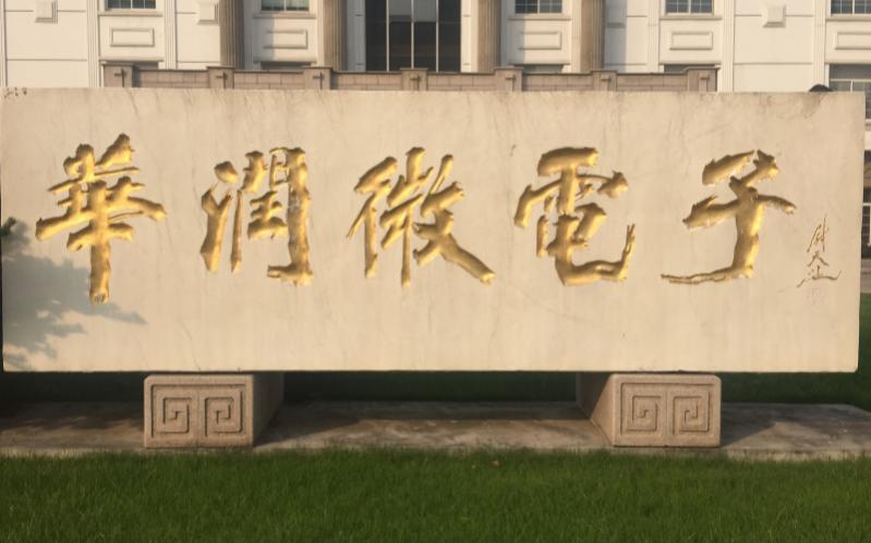 14.43亿元!华润微拟收购重庆华微47.31%股权