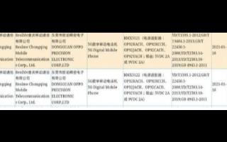RMX3121及其一些关键的规格和图像出现在TENAA认证平的数据库中