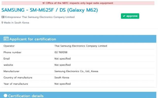 传闻许久的三星Galaxy M62新机上市在即