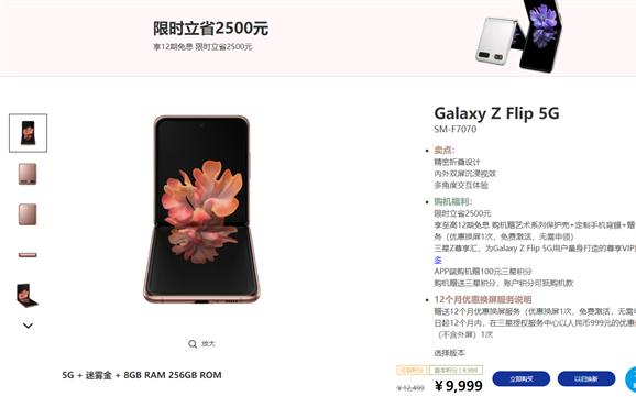 三星暗示折叠屏手机Galaxy Z Flip新款...