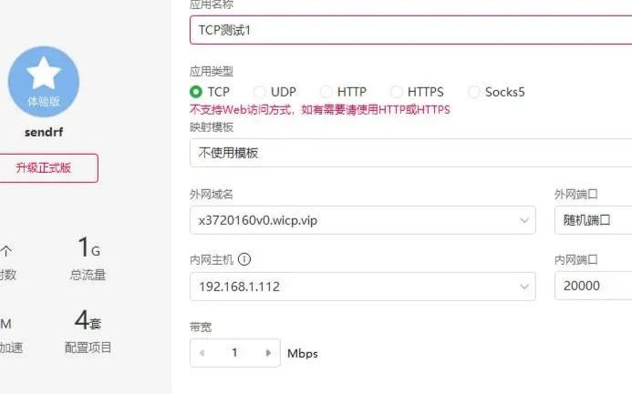 如何在内网搭建TCP服务器且能被外网直接访问